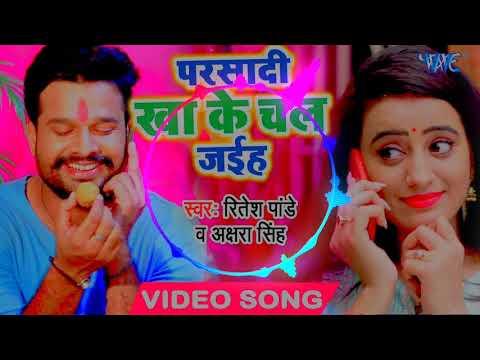 new-bhakti-dj-song-ritesh-pandey-navratri-song-2019-parsadi-kha-ke-chal-jaiha-navratri-song-2019