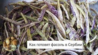 Как приготовить спаржевую фасоль вкусно, сербская кухня/Asparagus beans