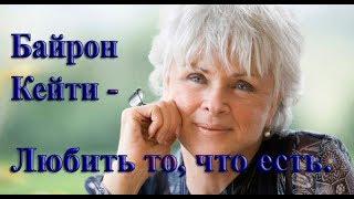 Мама не остановила инцест.  Байрон Кейти - Любить то, что есть (13)