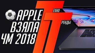Как Apple победила на ЧМ 2018? Microsoft хочет убить iPad! Новые MacBook Pro 2018! | Техно Тренды