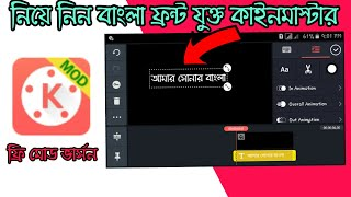 How to use bangla font in Kinemaster | How to use custom Bangla font in Kinemaster (Mod Version)