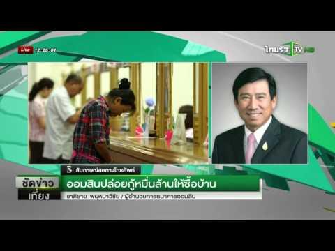 ออมสินปล่อยกู้หมื่นล้านให้ซื้อบ้าน | 23-10-58 | ชัดข่าวเที่ยง | ThairathTV