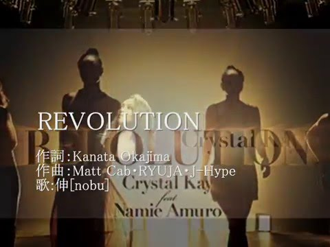 REVOLUTION / Crystal Kay feat. 安室奈美恵 / cover:伸[nobu]
