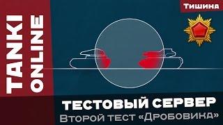 Тестовый сервер Танков Онлайн: Второй тест прототипа пушки-дробовика