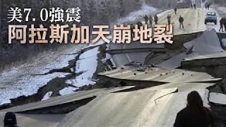 美7.0強震 阿拉斯加天崩地裂 | 台灣蘋果日報