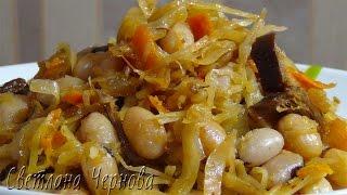 Капуста тушеная с фасолью и грибами (постная) /Cabbage stew with beans and mushrooms