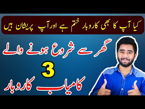 3 Low Investment Small Business Ideas | Business Ideas In Pakistan | Earn Money Online In 2020