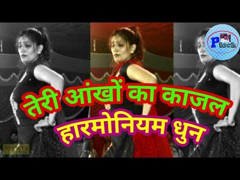 तेरी-आंखों-का-यो-काजल-हारमोनियम-धुन-teri-ankhyo-ka-yo-kajal-harmunium-dhun-#prabhakartechnical