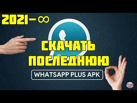 Скачать последнюю версию Whatsapp plus. Whatsapp plus скачать 2021