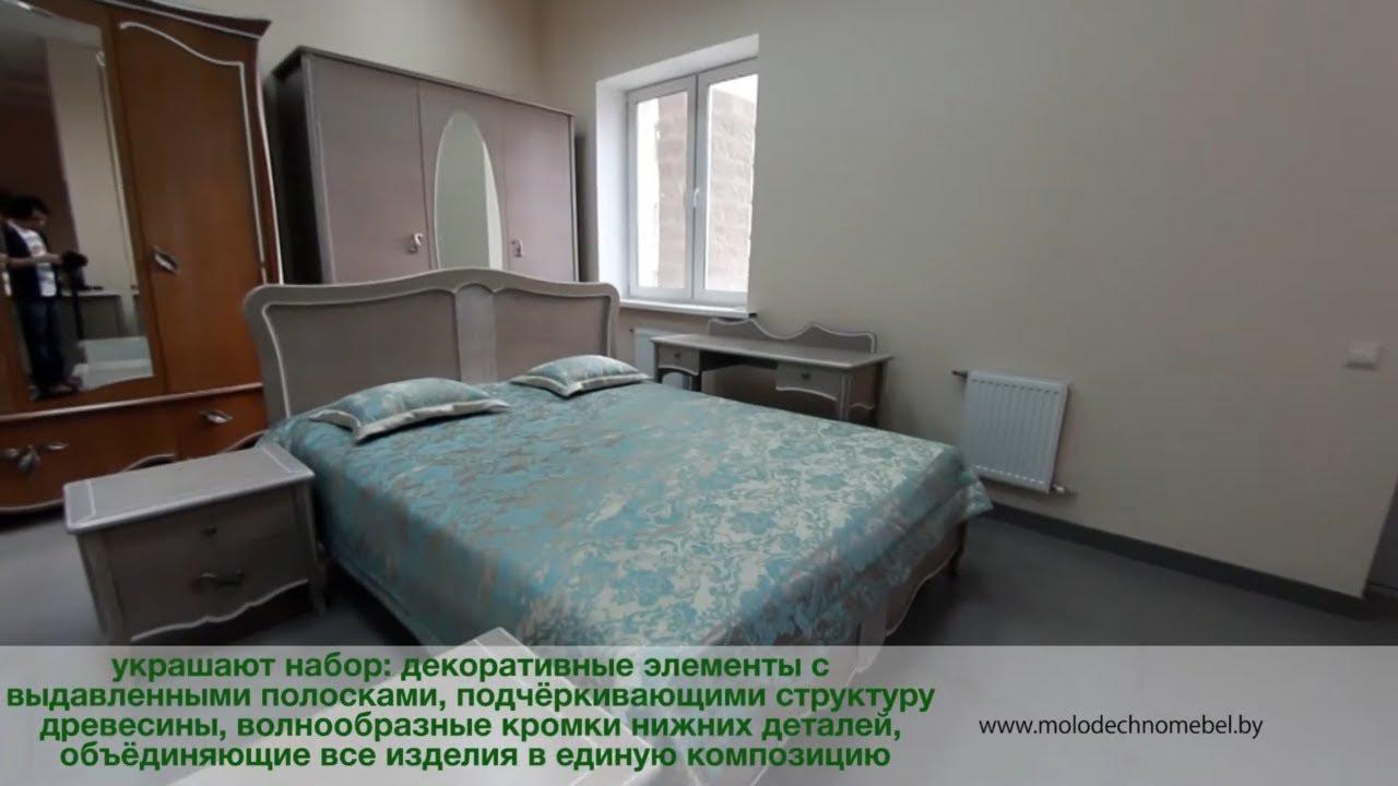 Видана» - мебель для спальни от «Пинскдрев» - YouTube