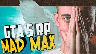 GTA 5 RP MAD MAX ► ВРАТА В РАЙ (Сериал, Фильм, Машинима) ● 17