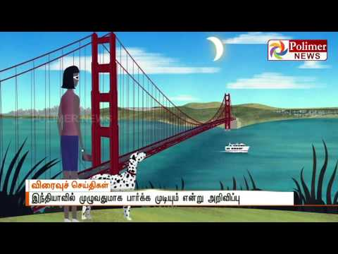 Aug 7th Lunar Eclipse will be visible in India | Polimer News