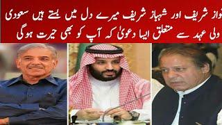 Breaking news | Nawaz Sharif and Shahbaz Sharif are in my heart Saudi Crown Prince