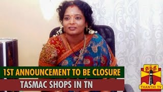 First Announcement to be Closure of TASMAC Shops in TN : Tamilisai Soundararajan