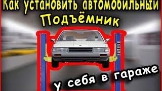 видео подъемник автомобильный