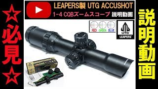 LEAPERS製 UTG ACCUSHOT 1-4X28 30mm CQBズームスコープ (レティクル発光/イルミネーションモデル) thumbnail