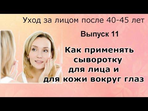 Как использовать сыворотку для лица и вокруг глаз | Уход за лицом после 40-45 лет. Выпуск 11