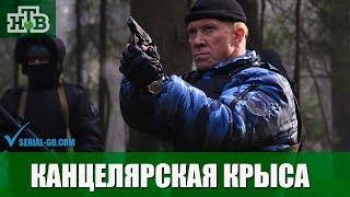 Сериал Канцелярская крыса (2018) 1-16 серий фильм криминальный детектив на канале НТВ - анонс