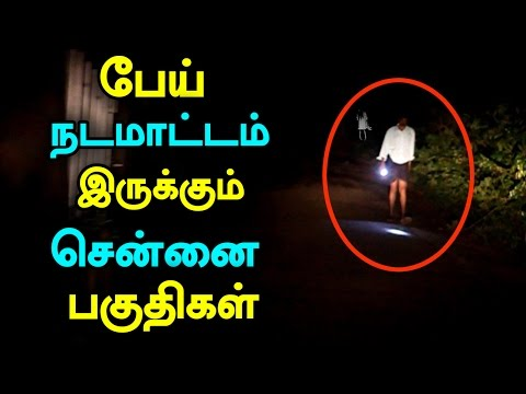 5 Most haunted Places in Chennai - Ghost Wandering Places in Chennai City