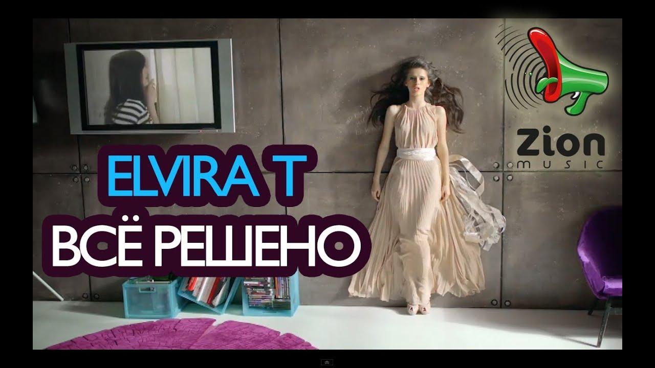 Elvira T & Павел Прилучный - Все решено - YouTube