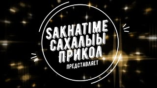 Sakha Time - Часть 2 - Сахалар куллэрэллэр. Подборка Якутских приколов