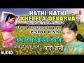 HATHI HATHI KHELELA DEVARVA |  | BHOJPURI CHAITA CHAITI GEET AUDIO | SINGER - PARO RANI