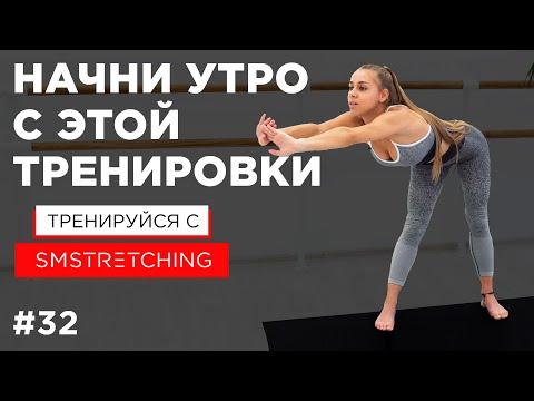 УТРЕННЯЯ ЗАРЯДКА, выполняй эти упражнения КАЖДОЕ УТРО 🐣 | SM Stretching