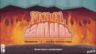 Видеоурок| Где скачать игру Manuel Samuel?