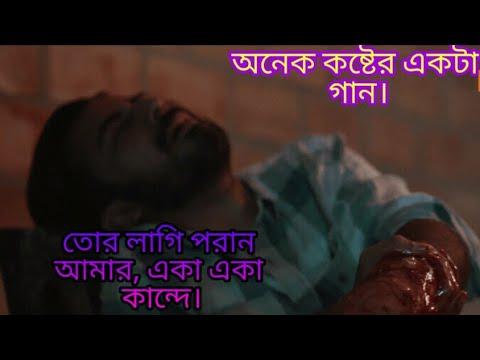 তোর লাগি পরান আমার। Tor Lagi Poran Amar । Afran Nisho new sad song।