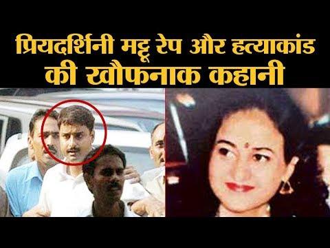 Priyadarshini Mattoo Murder and Rape Case: बेड के नीचे मिली Dead Body जिसमें 19 घाव थे