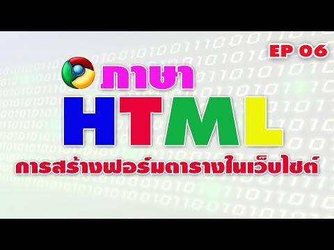 ภาษา HTML การสร้างฟอร์มโดยการใช้ตารางในเว็บไซต์