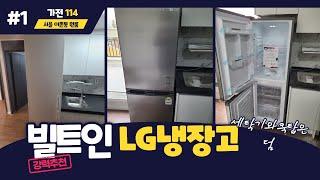 서울 용산.원룸가전제품.LG빌트인 냉장고, 세탁기, 루…