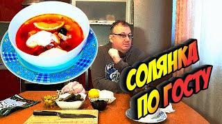 Солянка сборная мясная, рецепт по ГОСТу