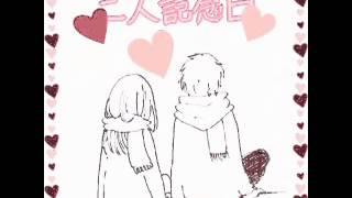 二人記念日/奥華子の動画