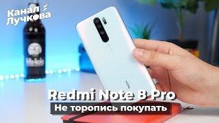 Redmi Note 8 Pro / НЕ ПОКУПАТЬ ПОКА НЕ ПОСМОТРИШЬ
