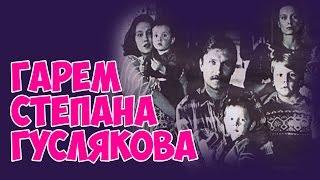 ФИЛЬМ ЗА ДУШУ БЕРЕТ! Гарем Степана Гуслякова драма КИНО СССР