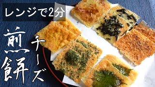 【チーズ煎餅レシピ】レンジで2分で最高のおつまみ!