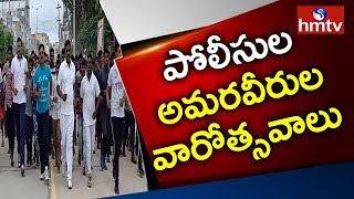 Police Conduct 4k Run In Anantapur District | Police Martyrs Week 2019 Celebrations | hmtv