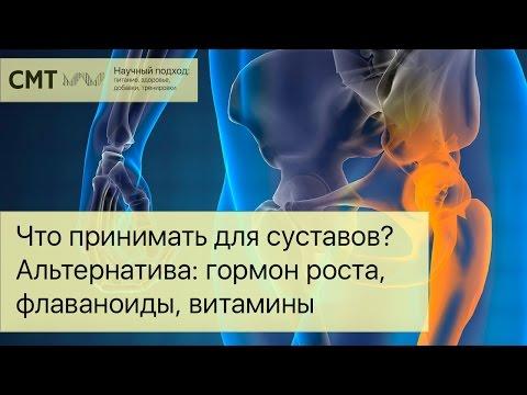 Почему болят суставы от гормона роста