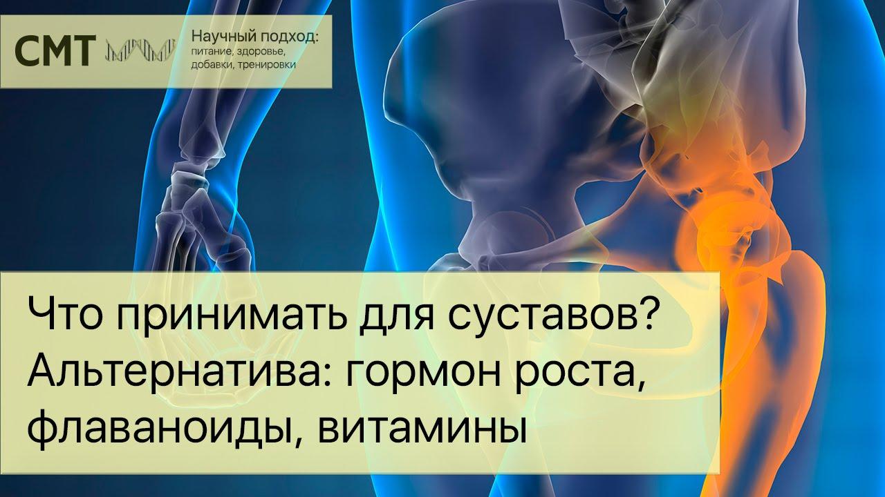 Что принимать для суставов? Альтернатива: гормон роста, флавоноиды, витамины, аминокислоты