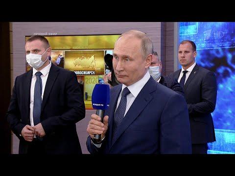 Блиц-опрос президента: об отравлении Алексея Навального, деле Ивана Сафронова