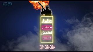 مصر العربية | إنفوجراف | قائمة داعش لهدر دم العلماء