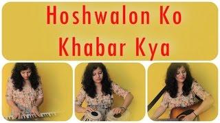Hoshwalon Ko Khabar Kya (Female Reprise Version) by Ruhi