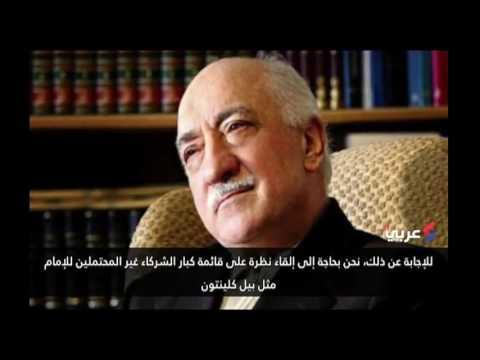 فيديو: تعرف على فتح الله غولن.. محرك الدولة العميقة بتركيا