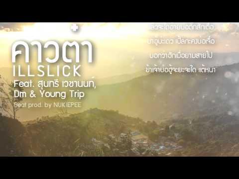 "ILLSLICK - "" คาวต๋า "" Feat. สุนทรี เวชานนท์ , Dm & Young Trip [Official Audio]"
