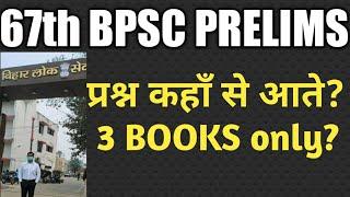 67th BPSC प्रीलिम्स स्ट्रेटेजी