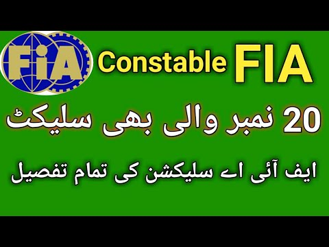 FIA Constable 368 posts merits in Punjab kpk, Sindh, GB fata | fia Constable salary