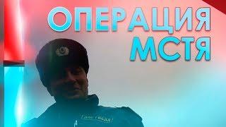 операция мстя (дом дача зеркальная тонировка, ст. 19.3)(дело происходило в г. Раменское, полнометражное кино. меня остановил инспектор Талалаев А.А., а после подоше..., 2011-11-04T19:28:20.000Z)