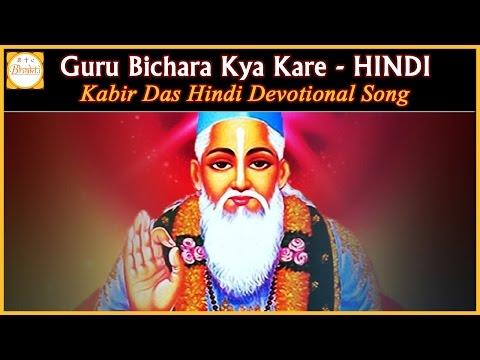 Super Hit Hindi Devotional Songs of Kabir Das   Guru Bichara Kya Kare Devotional Song   Bhakti