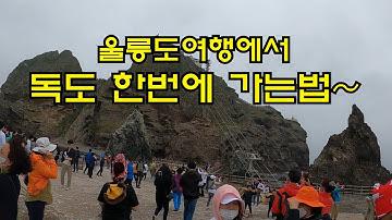 [아빠는여행중] 울릉도여행에서 독도한번에 가는법